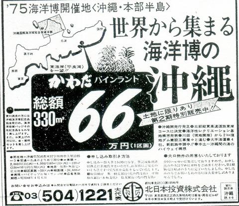 かわだパインランド(19730409読売)