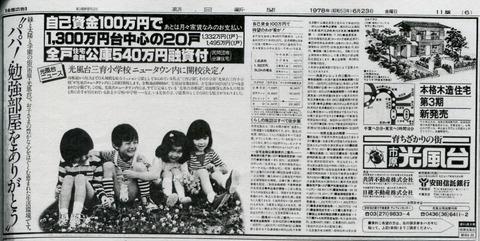 光風台19780623朝日