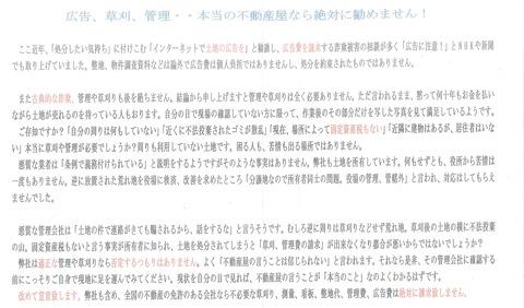 エースクリエイション広告 修正済み (5)