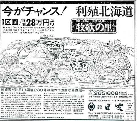投機型分譲地広告3(19721123読売)