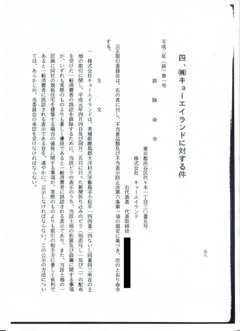 キョーエイランド公取委001-2