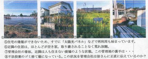エースクリエイション広告 修正済み (1)-3