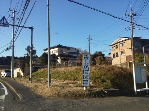 あしかば団地 (1)