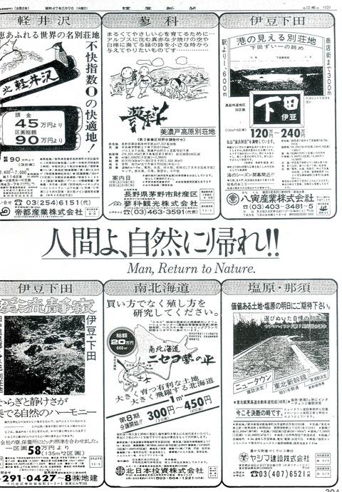 ニセコ夢の平新聞広告(1972.5.9読売)