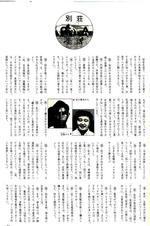 メイキング冊子006