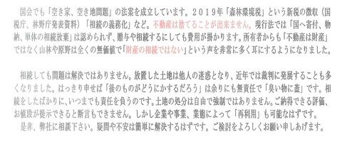 エースクリエイション広告 修正済み (4)