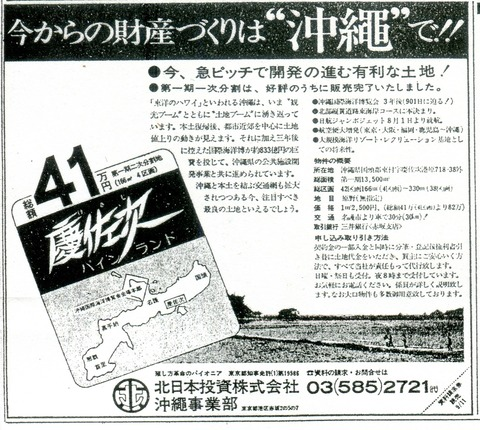 慶佐次パインランド(19720911読売)