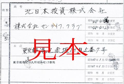 北日本投資登記簿