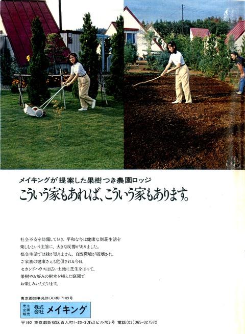 メイキング冊子004