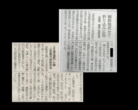 キョーエイランド排除命令報道記事