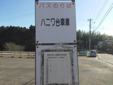 はにわ台団地 (7)