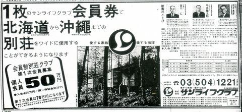 会員権商法(19730806読売)