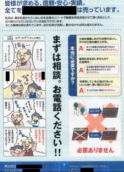 エースクリエイション広告 修正済み (1)-5