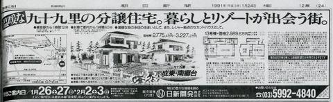 南郷台広告