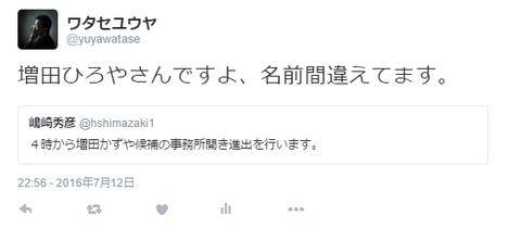増田かずや2
