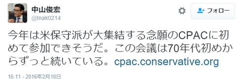 CPAC中山