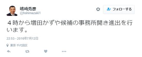 増田かずや1