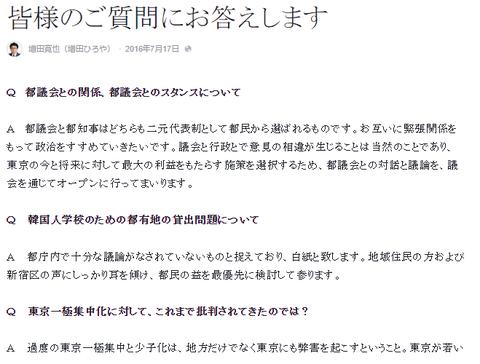 増田官僚答弁