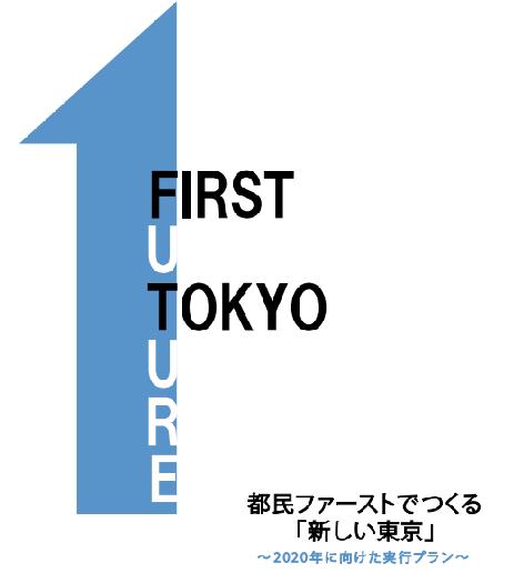 tokyo first