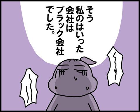 ブラック8
