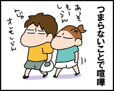 痴話喧嘩1