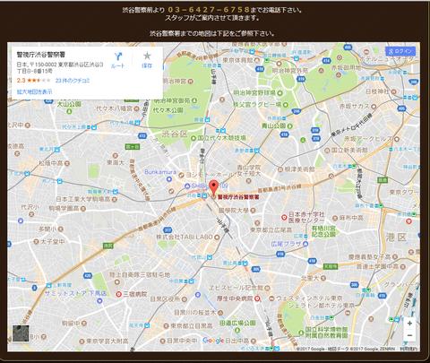 大人の隠れ家 渋谷アクセス