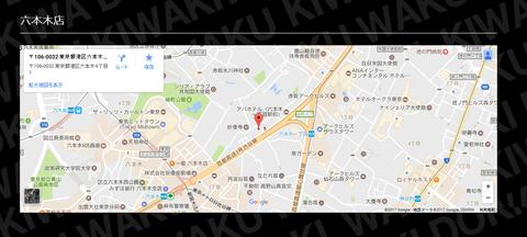 『姫スパ六本木店』