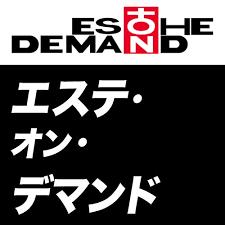 エステ・オン・デマンド