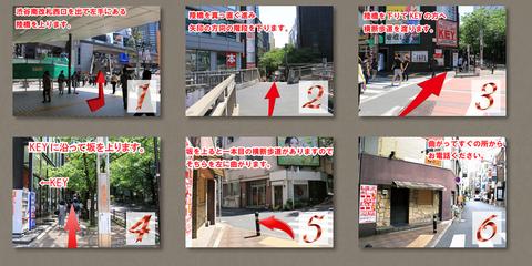 Royce -ロイス-渋谷アクセス