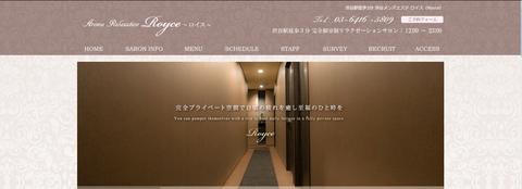 Royce -ロイス-渋谷
