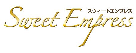 Sweet Empress スウィートエンプレス