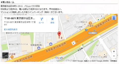 Spa mariarem(スパマリアーム)幡ヶ谷