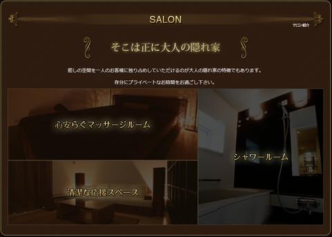 大人の隠れ家 渋谷店内写真