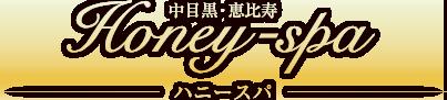 Honey-spa(ハニースパ)中目黒1