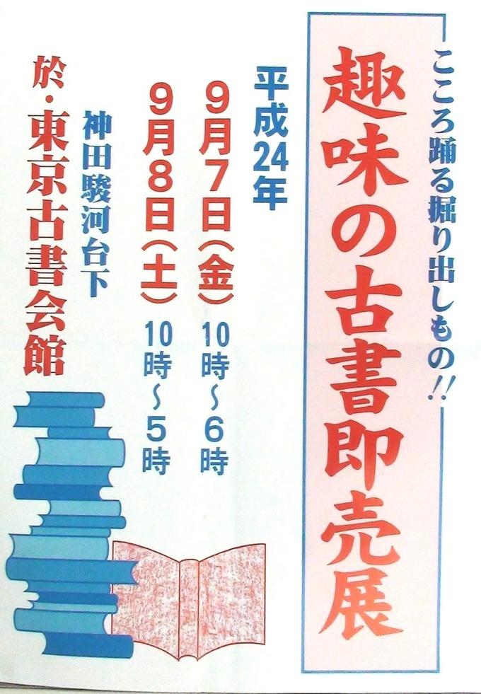 20120809