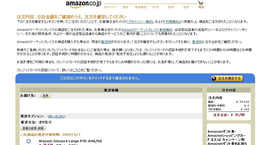 注文の内容を確認する画面