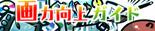 画力向上ガイド - プロ漫画家・デジアシ・絵師を目指すマンガ画材・作画資料・コミスタ・intuos4・液晶タブレットの情報