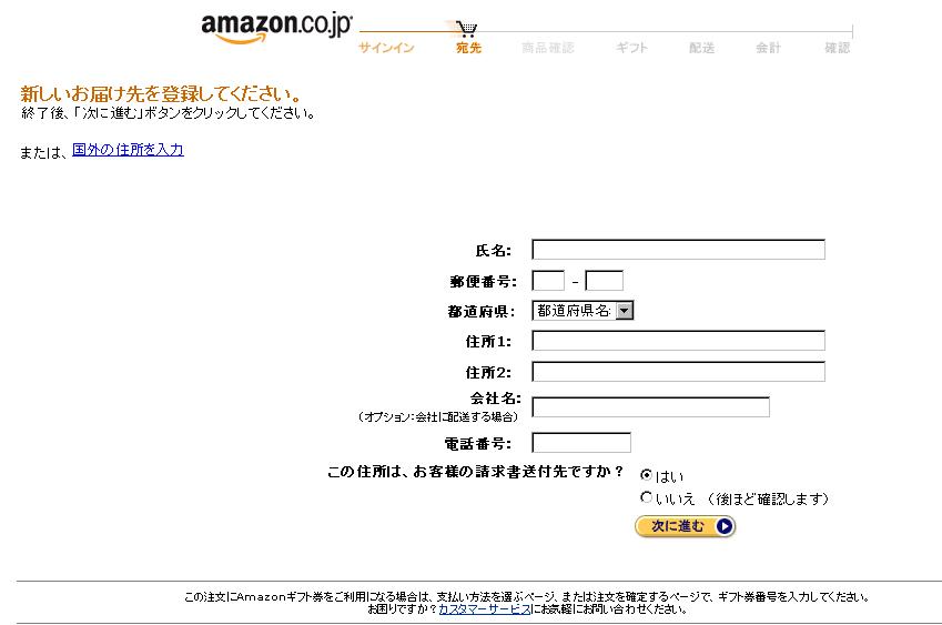 お届け先を登録する画面