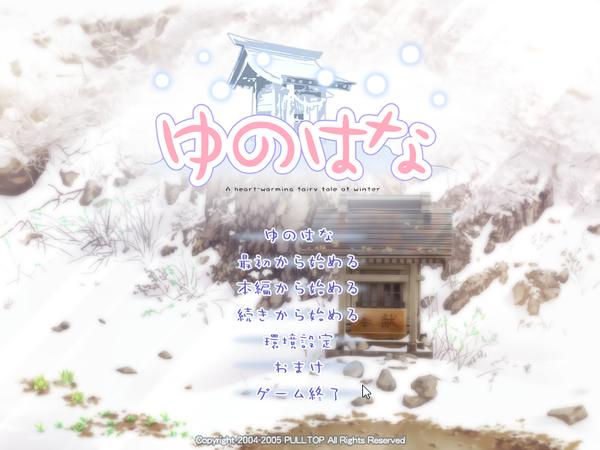 SnapCrab_ゆのはな_2019-4-14_14-55-21_No-00