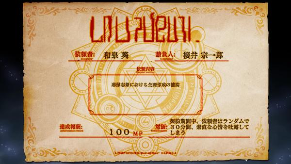SnapCrab_ナツウソ -Ahea_9-55-15_No-00