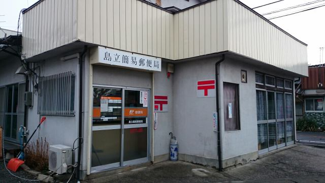 島立簡易郵便局」の検索結果 - Y...