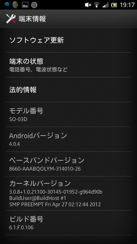 Screenshot_2012-12-01-19-17-18