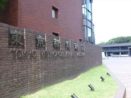 31東京都美術館