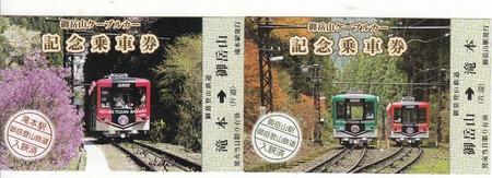 5記念乗車券