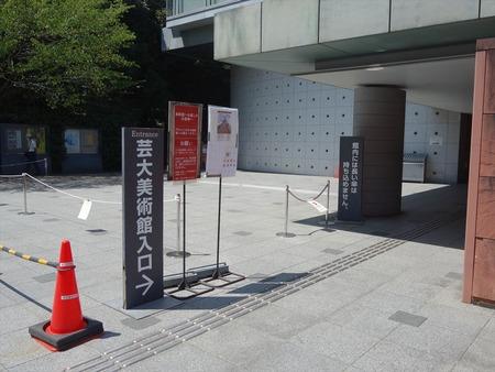 07美術館入口