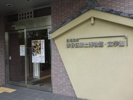 19渋谷区郷土博物館