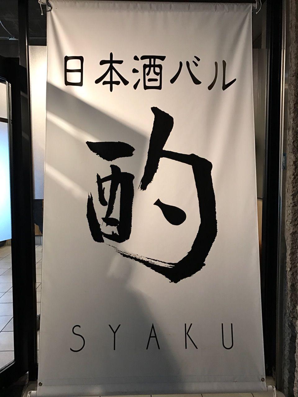 日本酒 バル 酌