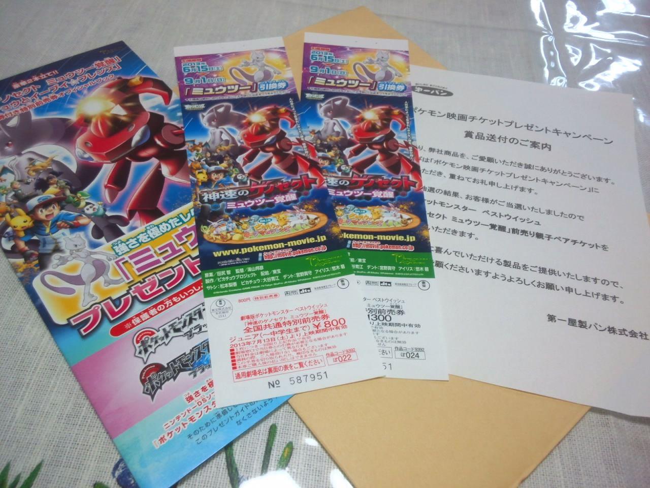 第一パン「ポケモン映画チケットプレゼントキャンペーン」~神速の