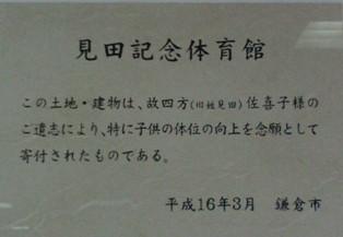 fb見田記念体育館由来