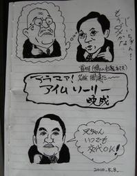 s20100508_ShushoMosha